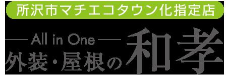 外装・屋根の和孝 所沢市マチエコタウン化指定店
