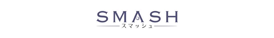 SMASH(スマッシュ)